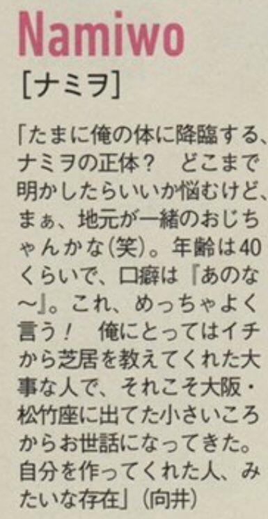 向井 康二 ナミヲ