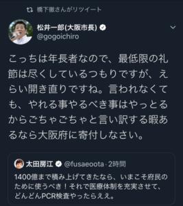 松井一郎の言い分