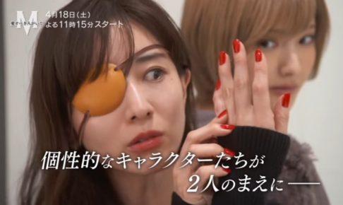 田中みな実演じる眼帯女・姫野礼香