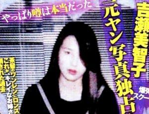 吉瀬美智子の若い頃・元ヤン時代