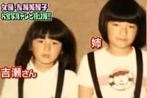 吉瀬美智子の若い頃・小学生