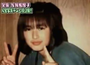 吉瀬美智子の若い頃・中学生時代