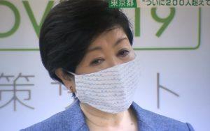 小池百合子の手作りマスク