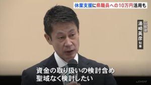 湯崎英彦広島県知事