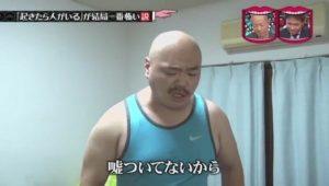 水曜日のダウンタウン・クロちゃん