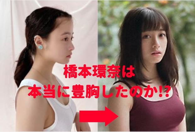 橋本環奈の胸の比較画像