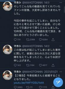 ワタナベマホト引退のツイート