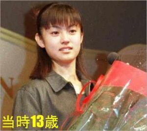 13歳の頃の深田恭子