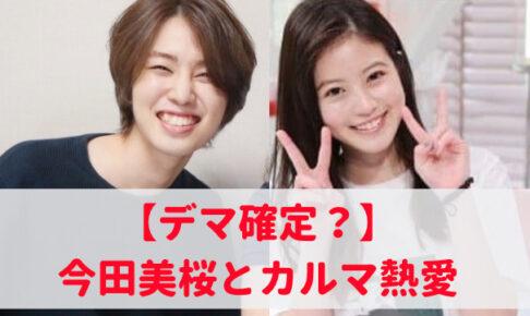今田美桜とカルマ