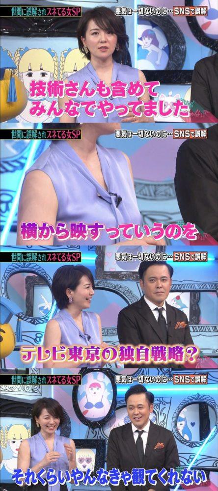 テレビ東京の横乳