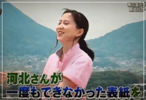 横田真悠 性格 炎上