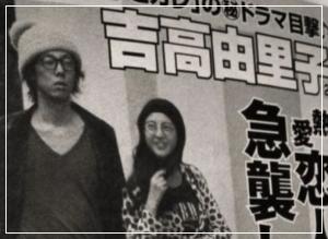 吉高由里子 歴代彼氏